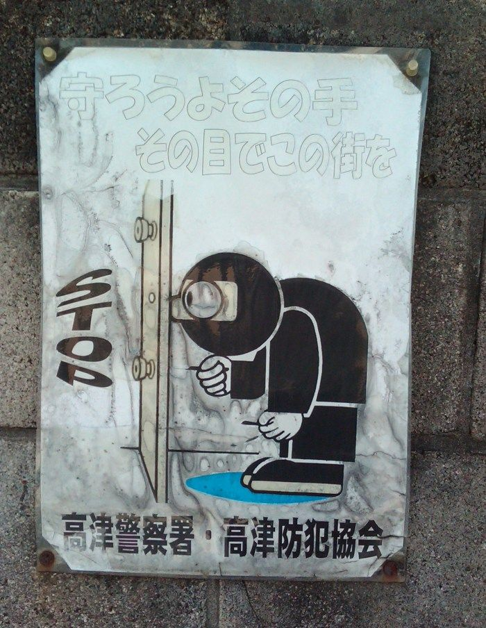 Beware of strangers, creeps, and thieves 見知らぬ人は避けと泥棒   Funny Japanese Street Signs 面白い道路標識