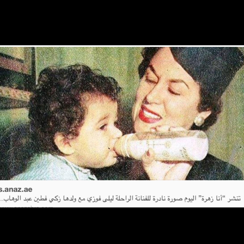 ليلى مراد الأم مع ولدها زكي فطين عبدالوهاب   Couple photos, Cinema, Couples