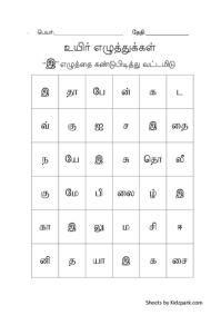 Tamil Alphabets , Teach Tamil letters, Teaching tamil alphabets ...