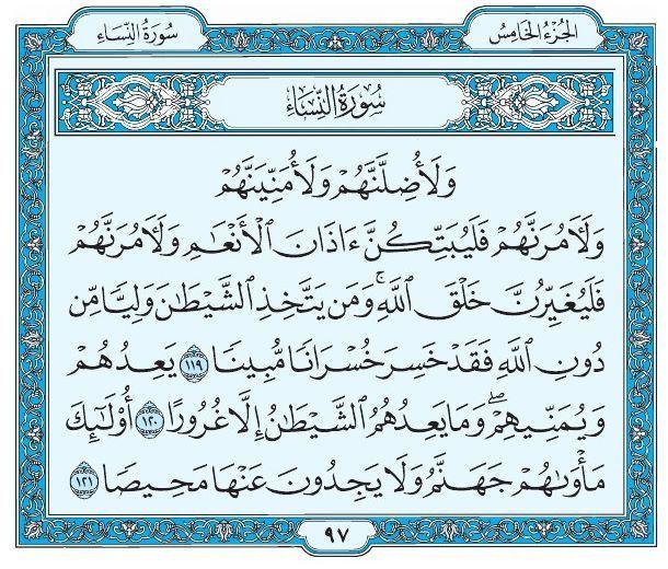 ١١٩ ١٢١ النساء Quran Verses Bullet Journal Verses