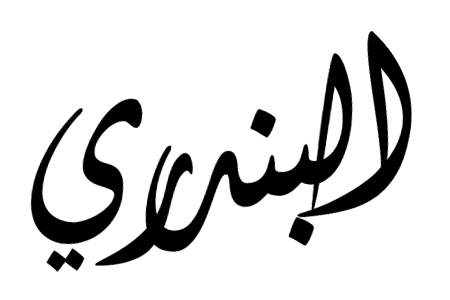 اسم البندري بحث Google Calligraphy Arabic Calligraphy Clip Art