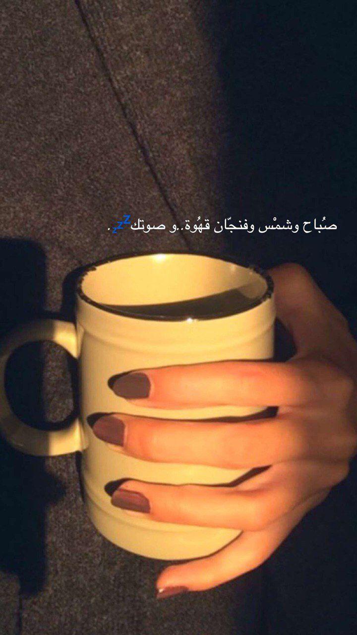 صوتك اللى احبه وبسمتك اللى اموت عليها Cover Photo Quotes Love Smile Quotes Funny Arabic Quotes