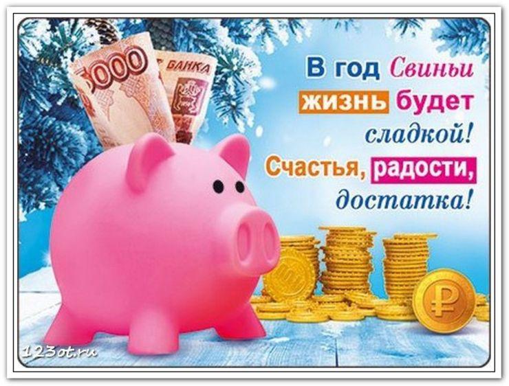 Прикольные картинки скоро новый год и свинья, днем энергетика