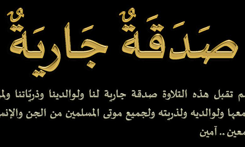 صدقة لاموات المسليمين فى ليلة القدر وفى كل وقت Arabic Calligraphy Calligraphy