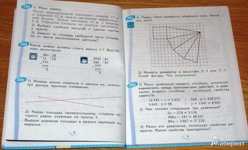 Скачать математика 4 класс устный счет шклярова т.в
