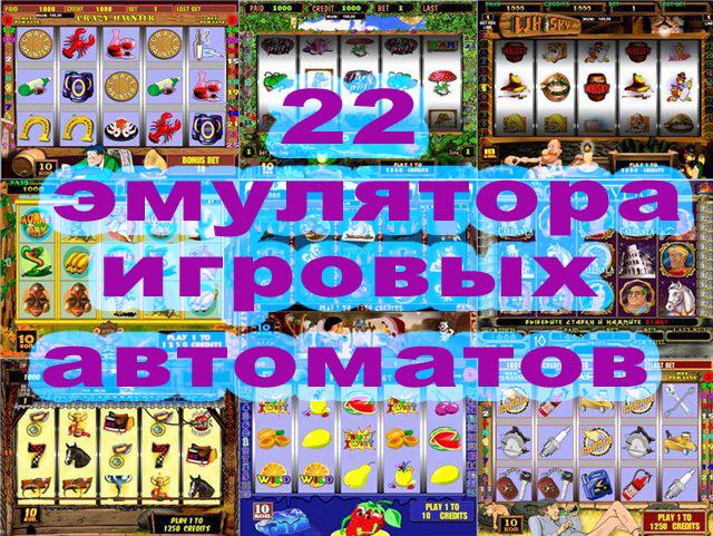 Скачать бесплатно на компьютер игровые автоматы найти азартные игры игровых автоматов
