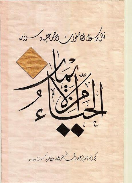الحياء من الايمان Islamic Art Calligraphy Islamic Calligraphy Arabic Art