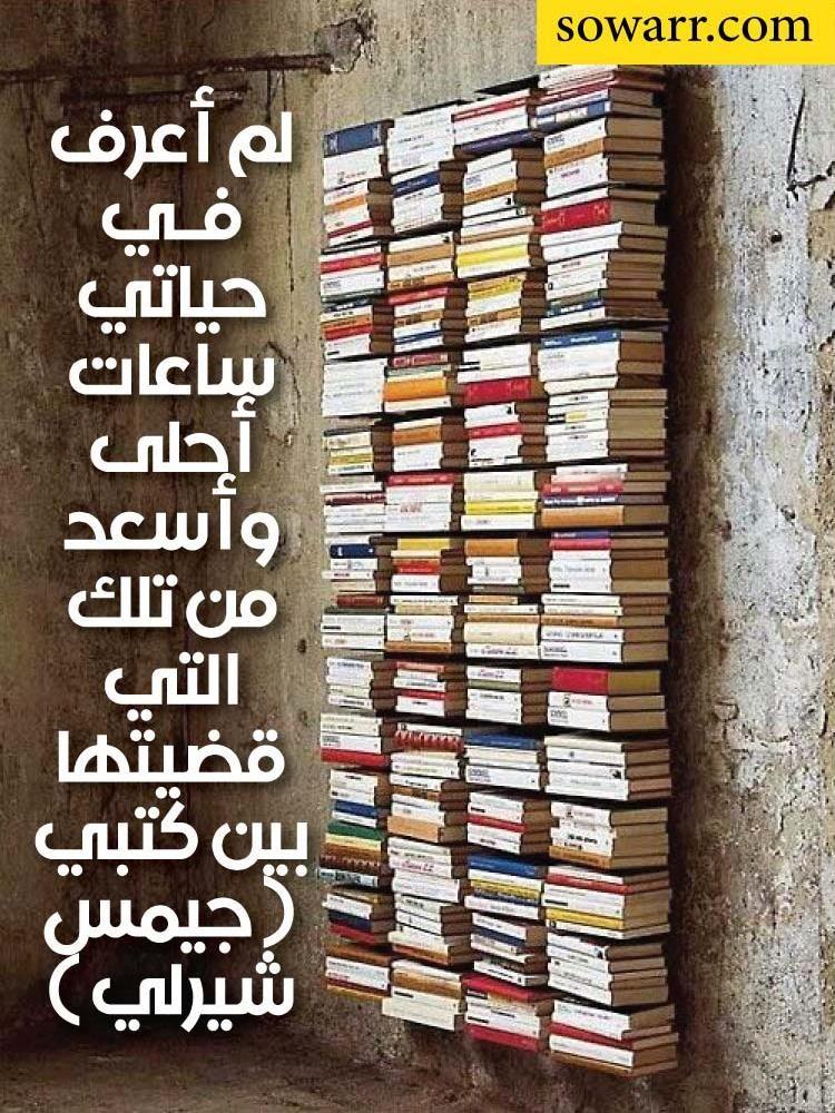 صور مضحكة صور اطفال صور و حكم موقع صور Arabic Quotes Lemari Buku Buku Ruang Baca