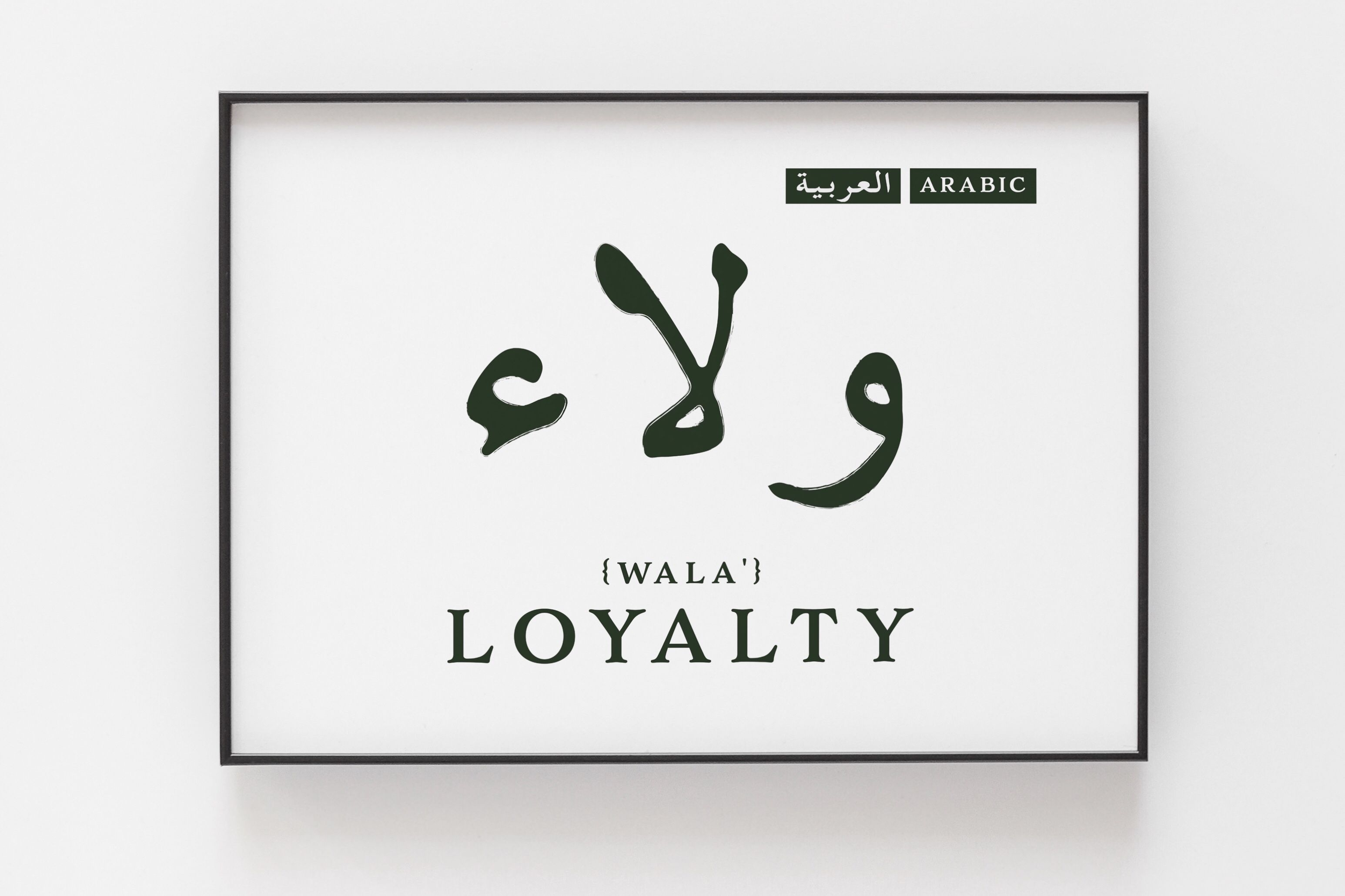 Arabic Islamic Loyalty Art Print Wall Art Hole Decor Calligraphy Etsy Thecivilisationco Wall Art Prints Art Prints Print