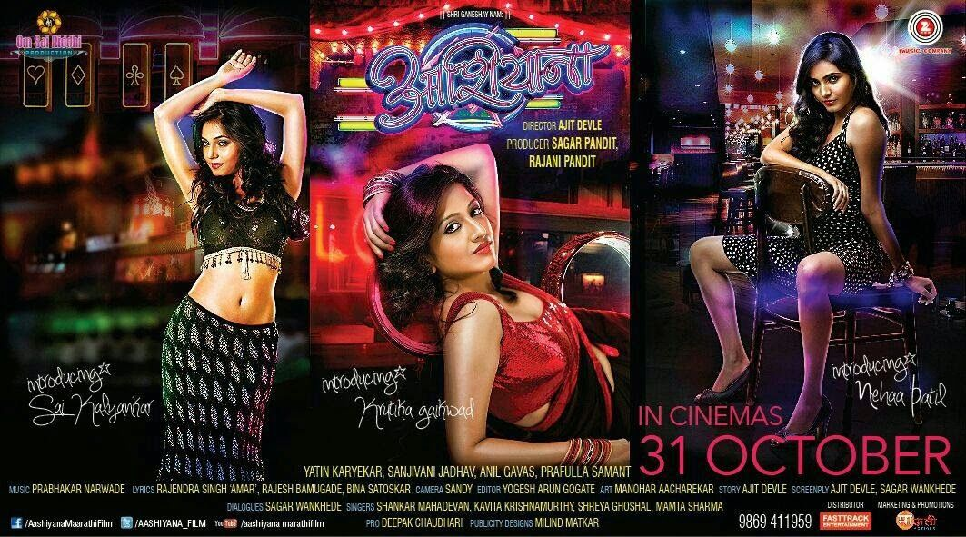 Crook It S Good To Be Bad Marathi Movie Mp3 Song Download