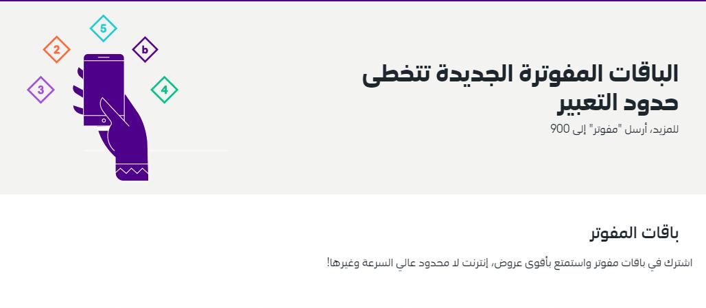 تفاصيل وأسعار باقات مفوتر Stc من شركة الاتصالات السعودية 2020 Home Decor Decals Home Decor Decor