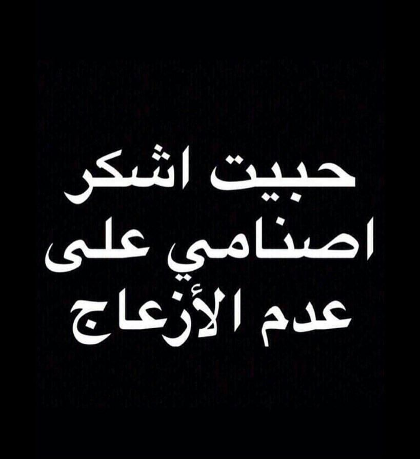Pin By Zanib Hadi On Overnight Calligraphy Quotes Love Jokes Quotes Funny Arabic Quotes
