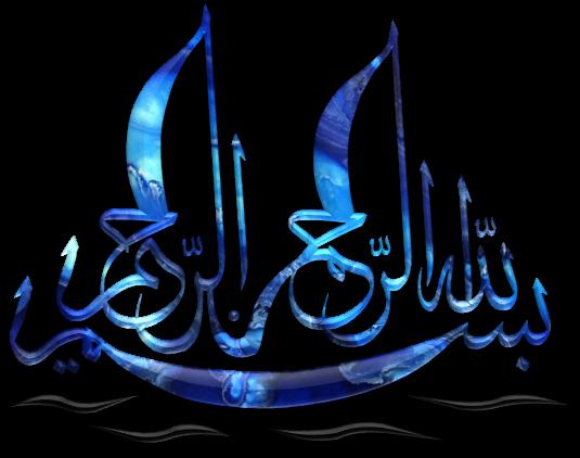 Bismillah Calligraphy Blue | www.pixshark.com - Images ... Bismillah Calligraphy Blue