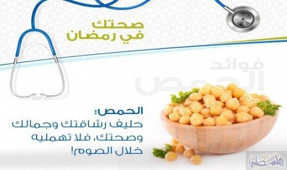فوائد الحمص هام ة جدا Food Vegetables