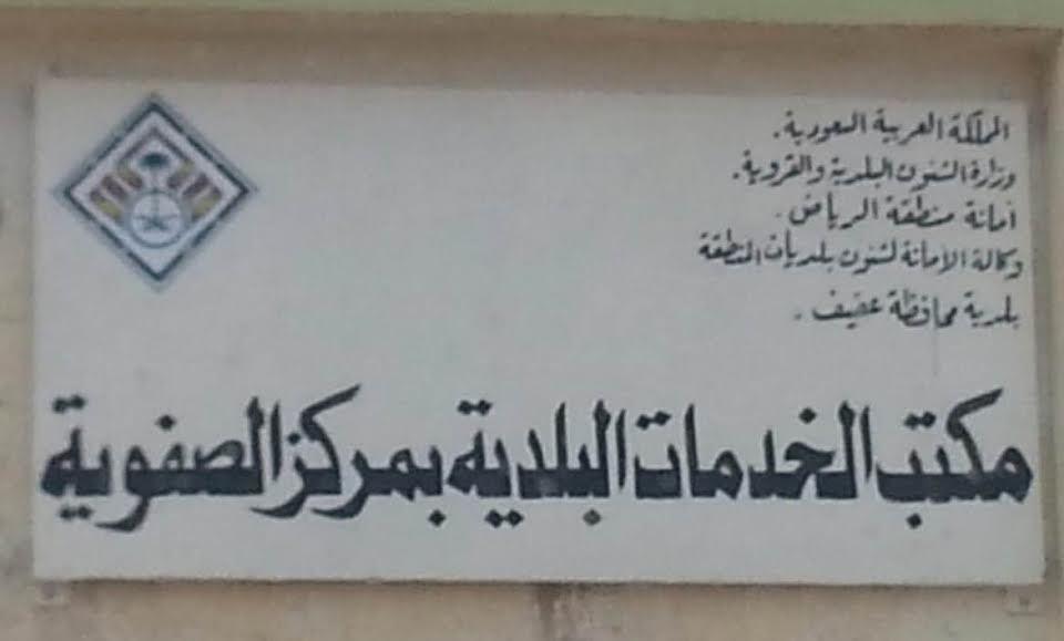افتتاح مكتب خدمات بلدية وعيادة بيطرية بمركز الصفوية في عفيف Arabic Calligraphy