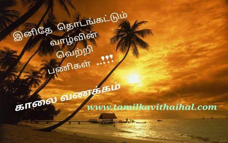 Fresh Gud Mrg Wishes In Tamil Word Kalai Vanakkam Sms Update