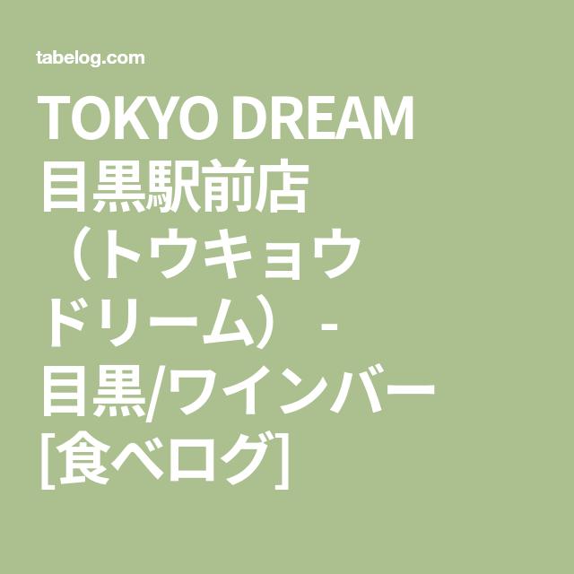 tokyo dream 目黒駅前店 トウキョウ ドリーム 目黒 ワインバー 食べログ 目黒 駅前 エスニック料理