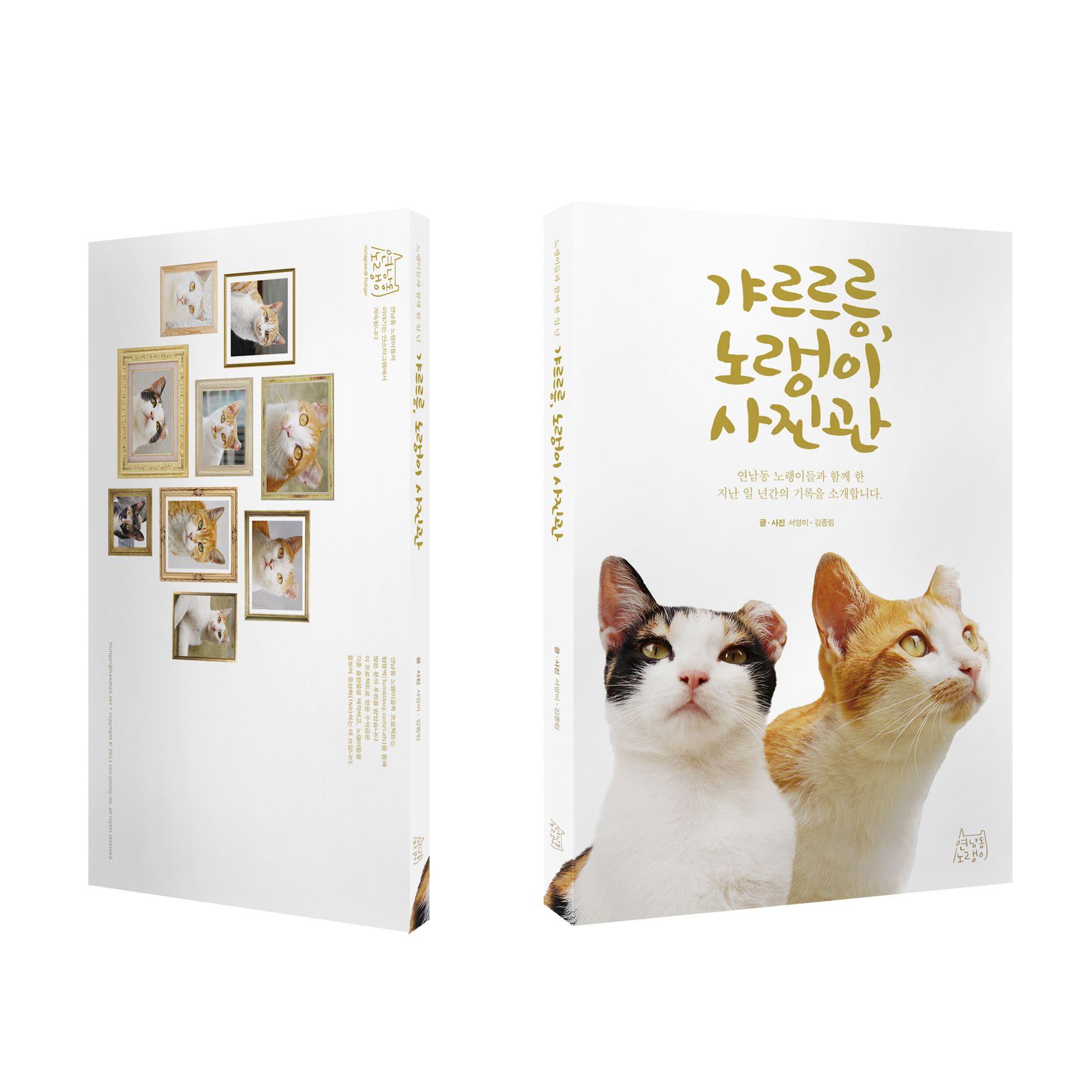 갸르르릉, 노랭이 사진관 book design