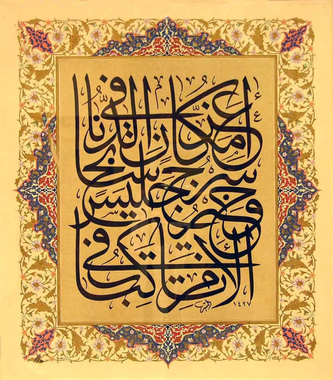 اعز مكان في الدنا سرج سابح وخير جليس في الانام كتاب Islamic Art Artist Inspiration Islamic Calligraphy