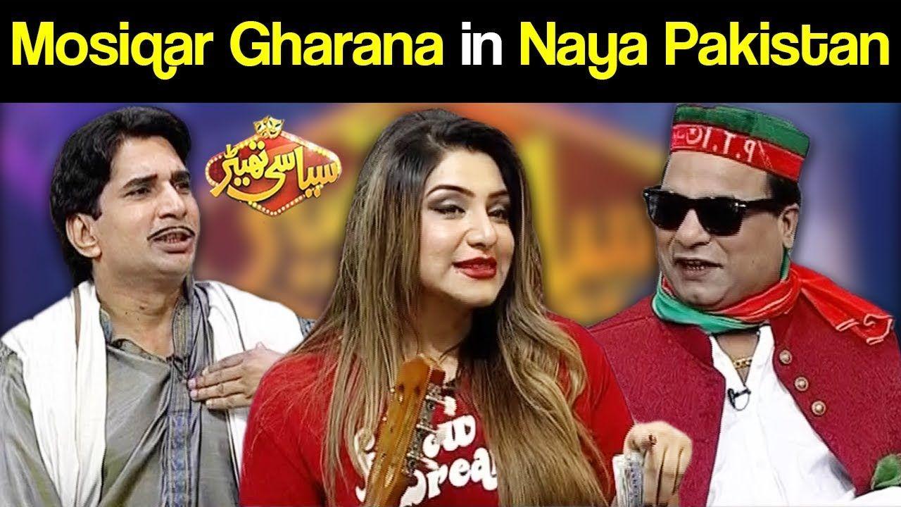 Pin by Qoumi Tv on Talk Shows Naya, Pakistan, Talk show