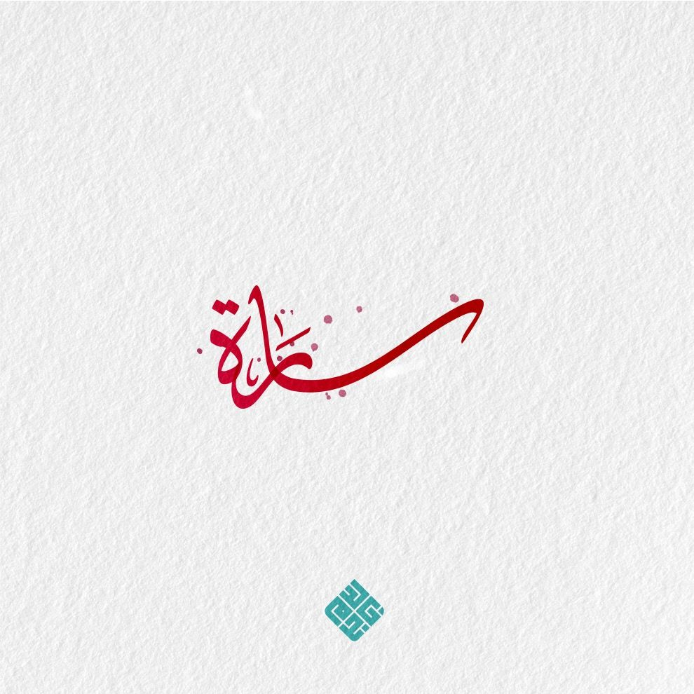 اسم سارة Graphic Design Lessons Calligraphy Words Name Design Art