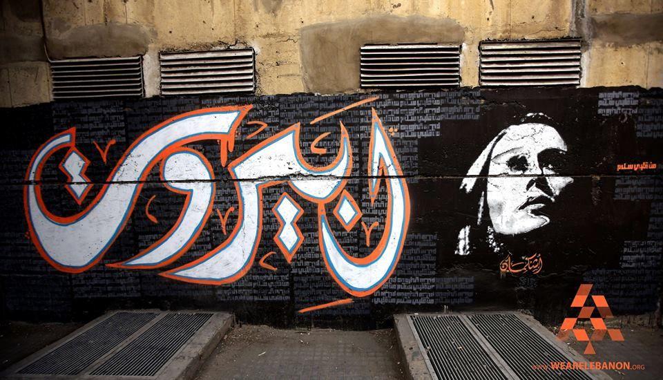 Graffiti Depicting Fairuz Is Seen On A Wall In Beirut رسم جرافيتي على احدى جدار بيروت يجسد فيروز Wearelebanon Lebanon Street Art Graffiti Art