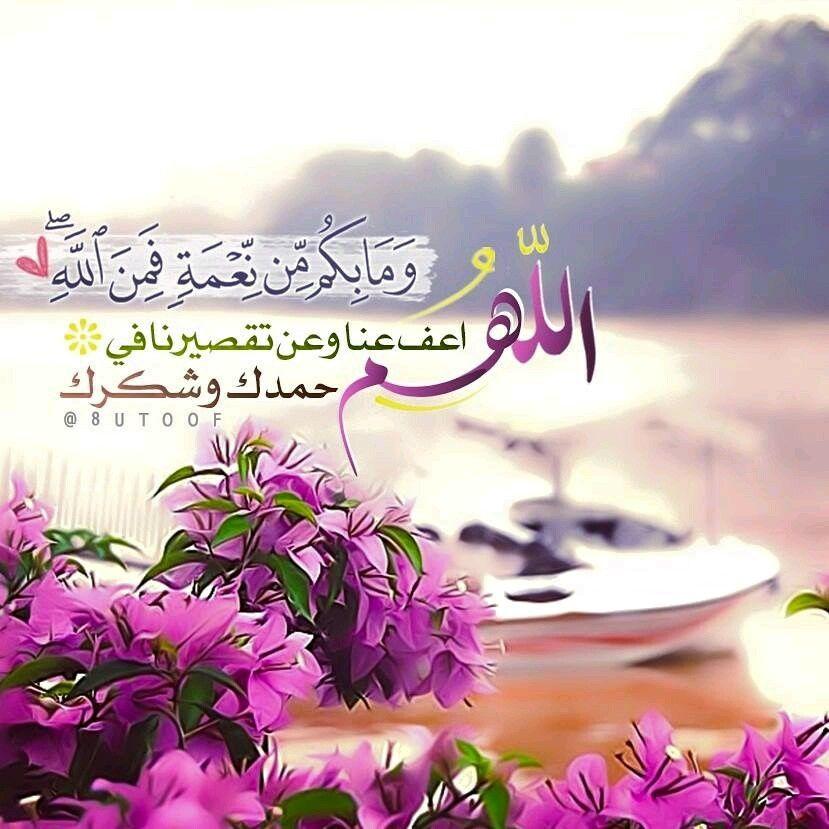 Pin By Desert Rose On Islamic إسلامي Beautiful Prayers Beautiful Islamic Quotes Islam Facts