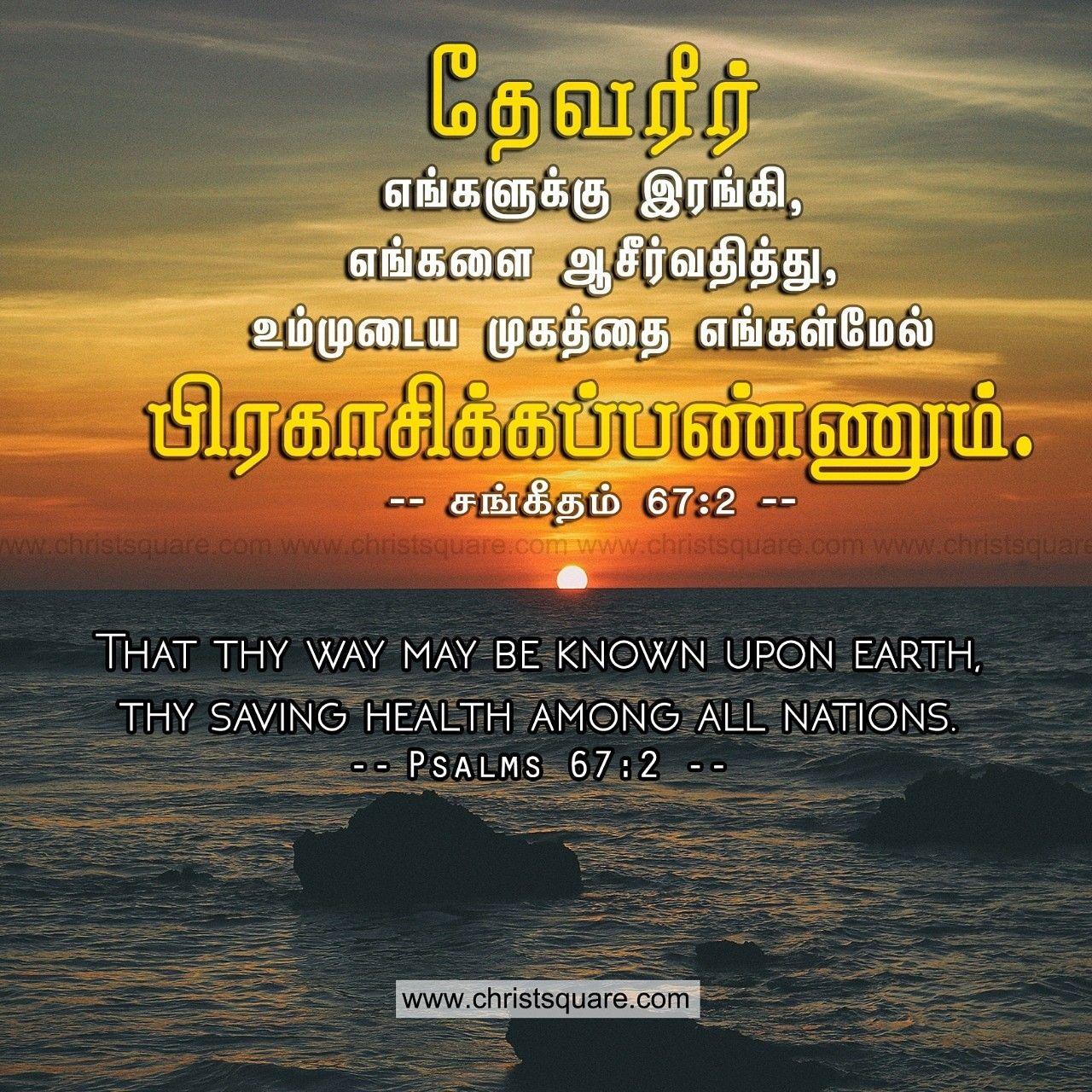 Tamil Christian Whatsapp Status Tamil Christian Whatsapp Dp Wallpaper Tamil Christian Wallpaper H Christian Verses Christian Wallpaper Hd Blessed Bible Verse