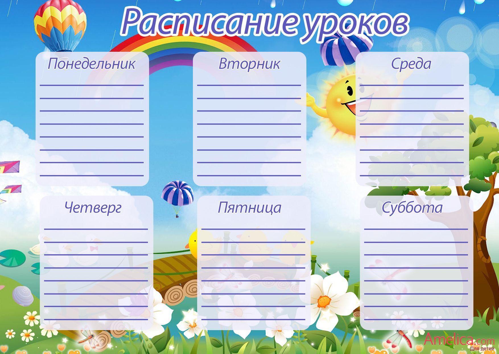 расписание уроков шаблоны распечатать бесплатно