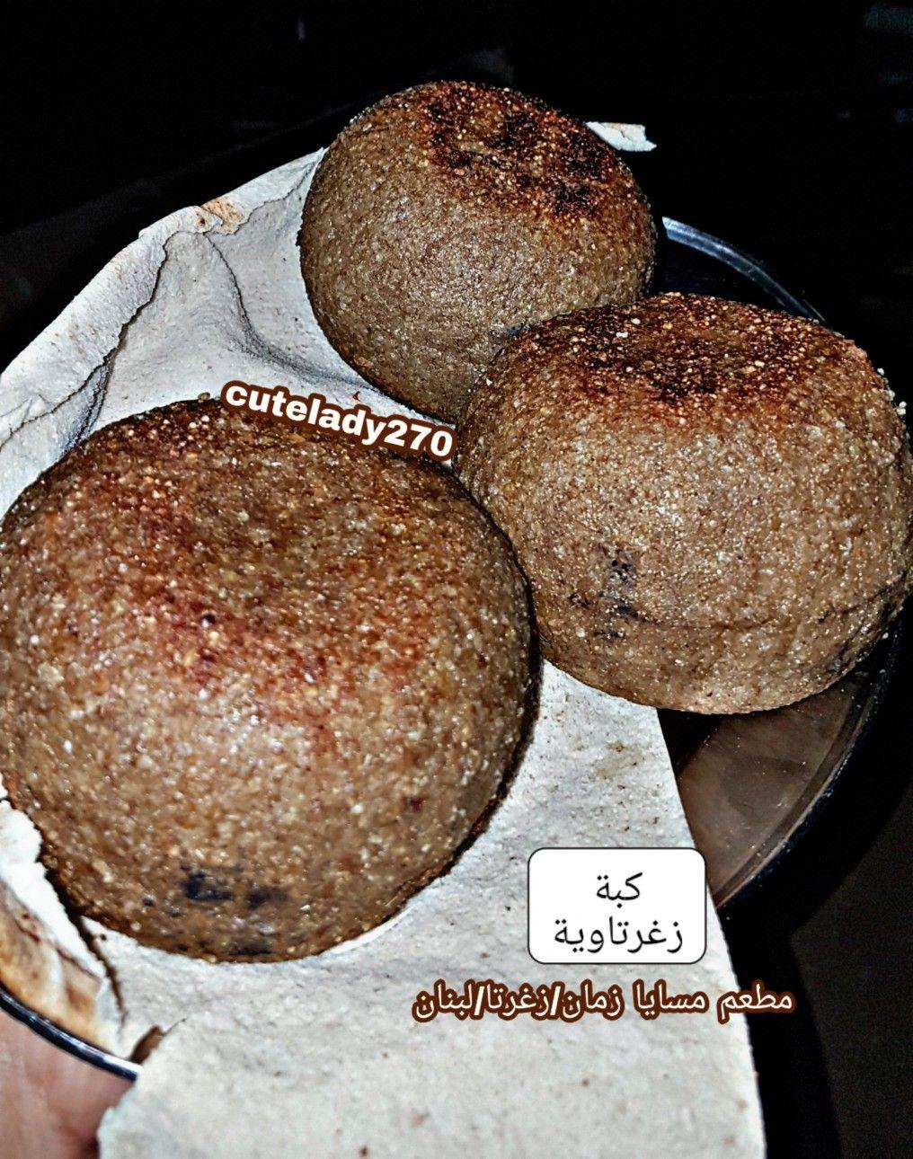 كبة زغرتاوية لبنانية Food Breakfast Bun