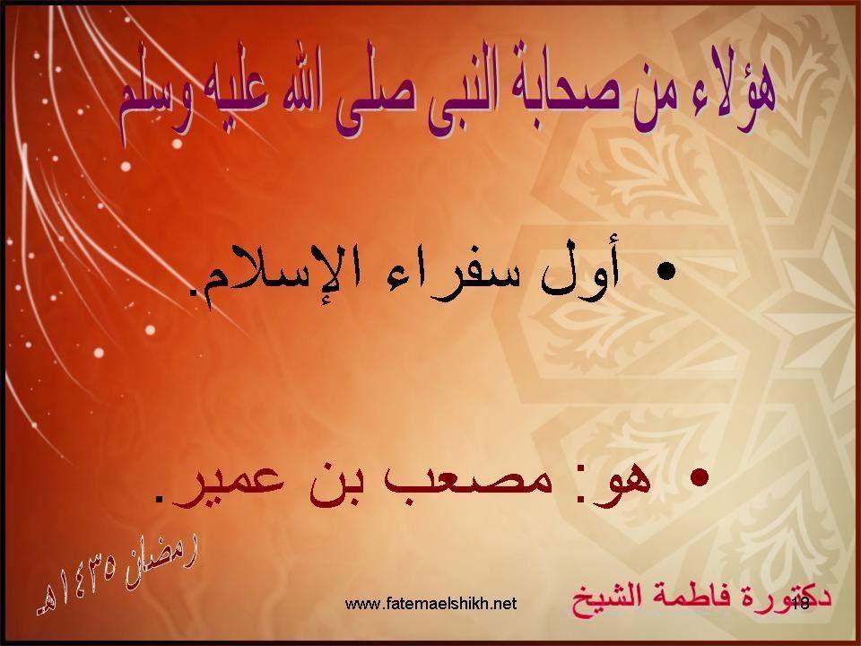 Pin By Khaled Bahnasawy On صحابة سيرة أنبياء Arabic Calligraphy Calligraphy