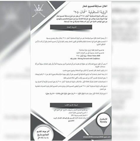 اشترك في مسابقة تصميم شعار الرؤية المستقبلية عمان 2040 اعمل منشن لهواة التصميم Digital Marketing Solutions Marketing Solution Digital Marketing