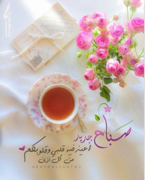 صباح الخير صور صباحية مع ادعية صباح الورد والفل والياسمين والجمال للأحباب Beautiful Morning Messages Morning Messages Beautiful Morning