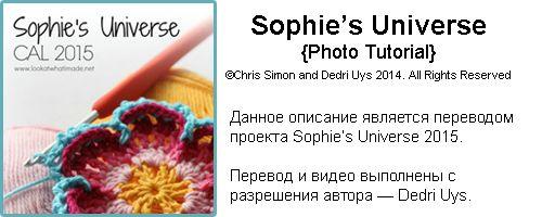 Проект «Плед крючком. Sophie's Universe.2015!» на русском ...