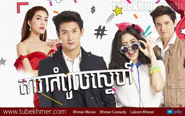 Khme movies