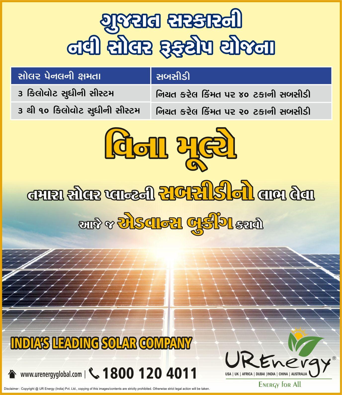 Rooftop Solar Panel Inverters Water Pump Solar Epc Gujarat India U R Energy Renewable Energy Companies Solar Solar Water Pump