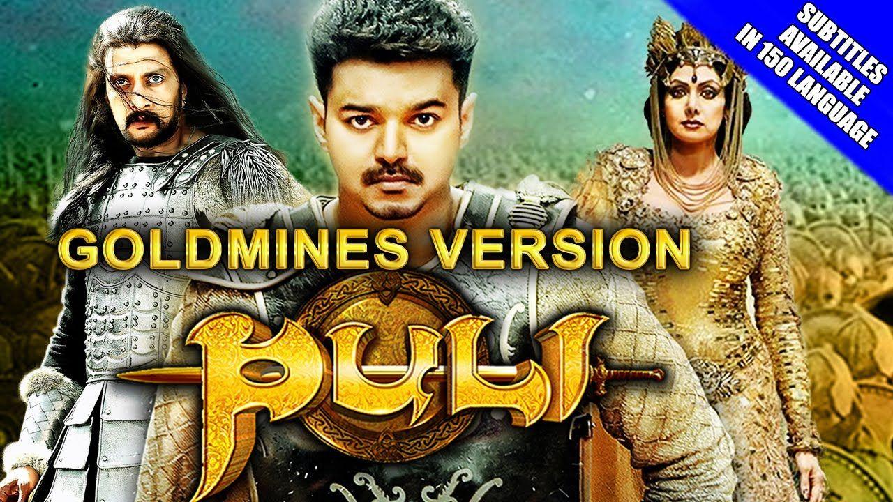 Puli (2016) Goldmines Version Full Hindi Dubbed Movie | Vijay, Sridevi, ...