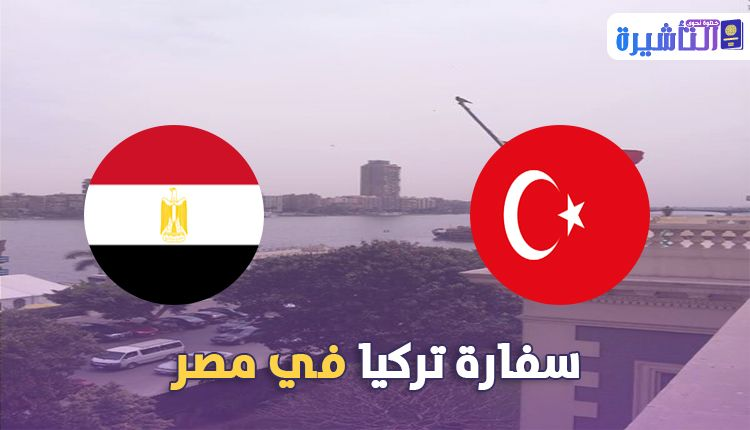 سفارة تركيا في مصر Poster Movie Posters Pie Chart