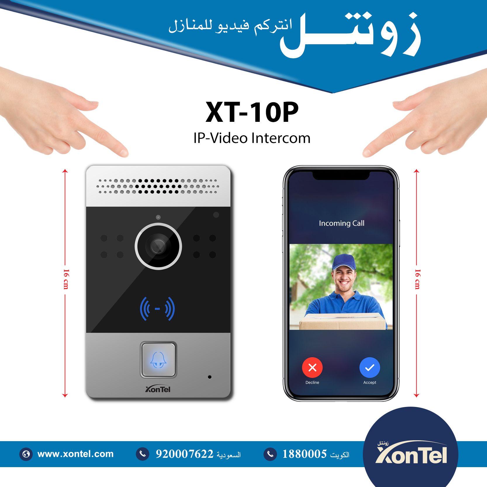 احصل علي مزيد من الأمان لمنزلك او شركتك مع فيديو انتركم Xt 10p Ip Video Intercom الجديد من زونتل حيث يمكنك ربطه مع شاشة زونتل Xt Phone Iphone Incoming Call