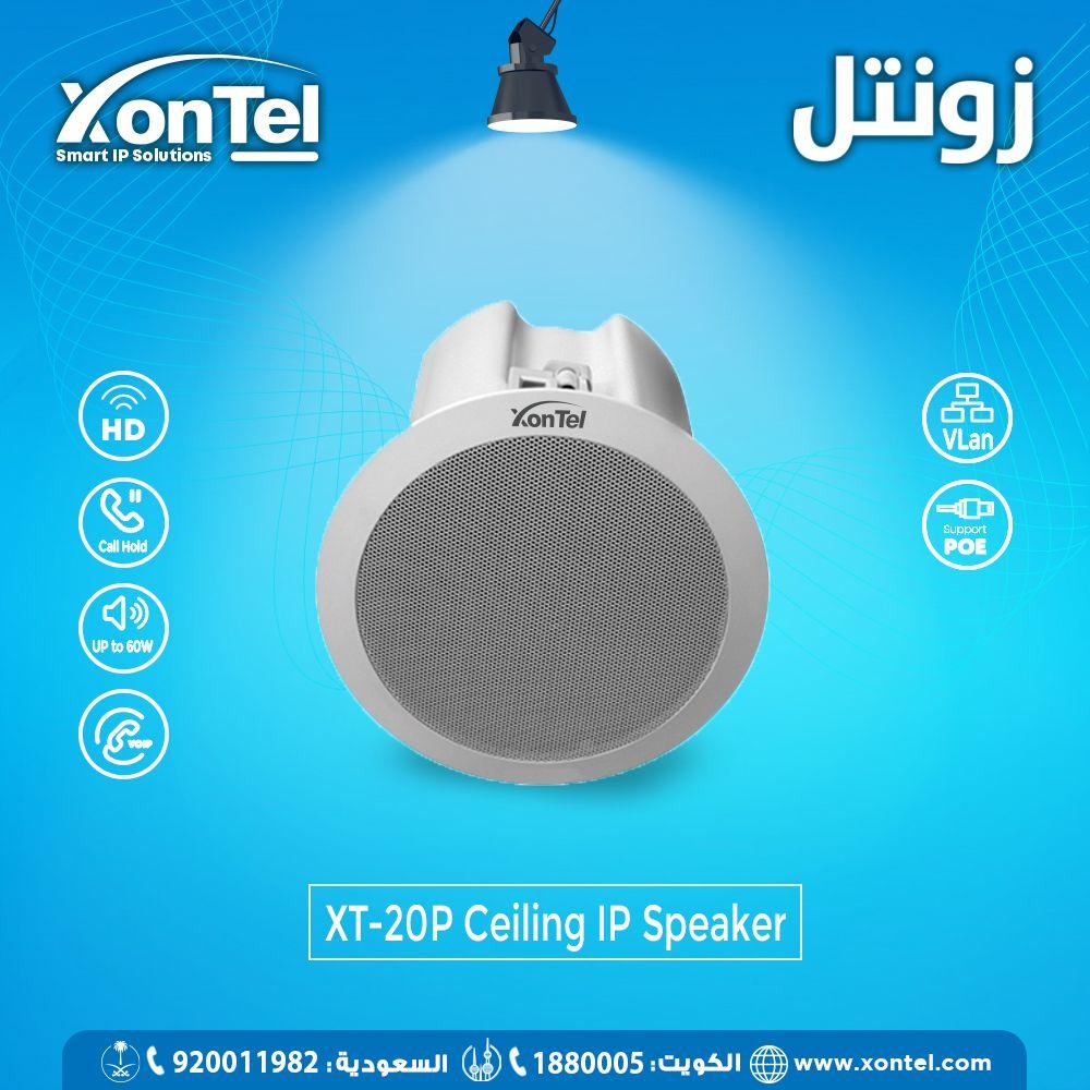 زونتل سماعات بتقنية Ip أحدث تكنولوجيا الاتصالات الحديثة والتي توزع الصوت بنظام مجموعات حسب الرغبة كما يمكنك استخدام جوال Voip Solutions Solutions Voip