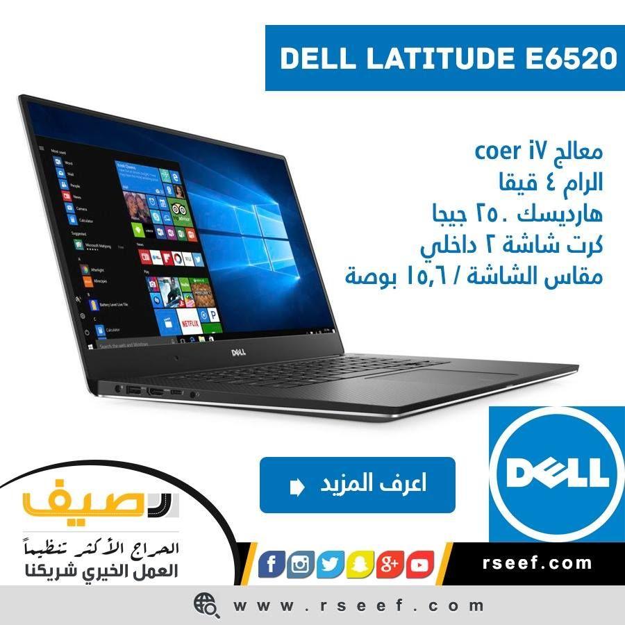 للبيع على حراج رصيف فى السعودية Dell Latitude E6520 لابتوب مستورد من امريكا للبيع كور I7 جهاز مستورد من امريكا بعد Electronic Products Phone Computer