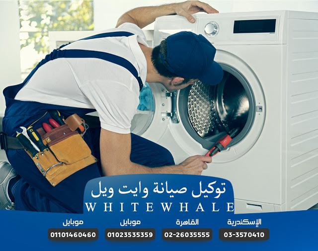 صيانة وايت ويل بالاسكندرية كيفية تغيير رولمان بلي المحرك في الغسالة الأتوماتيك Laundry Machine Washing Machine Home Appliances