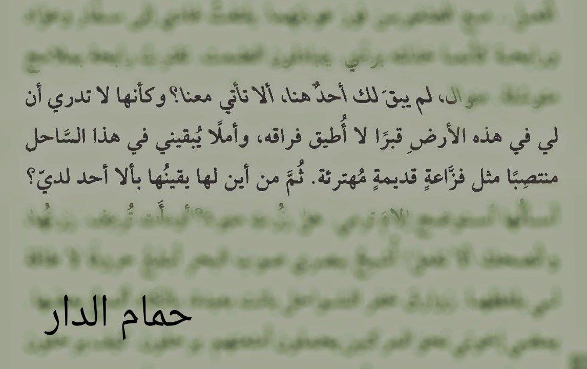 اقتباسات سعود السنعوسي حمام الدار Math Arabic Calligraphy Math Equations
