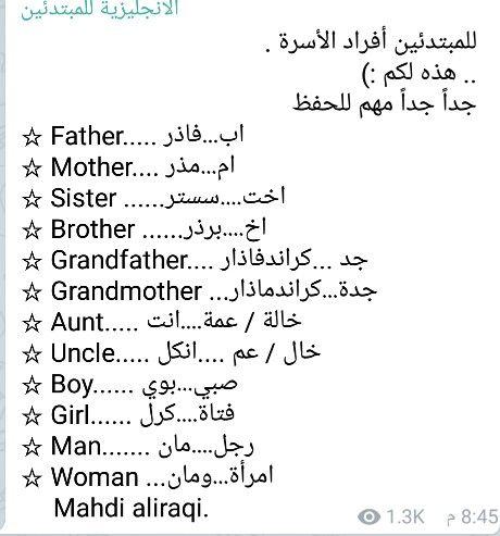 Arabic English Language Learning English Words Learn Arabic Language