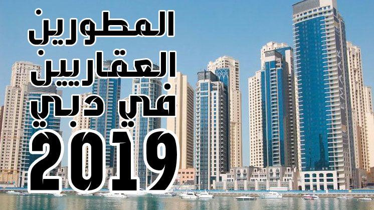 قائمة المطورين العقاريين في دبي Property Development Dubai Company Logo