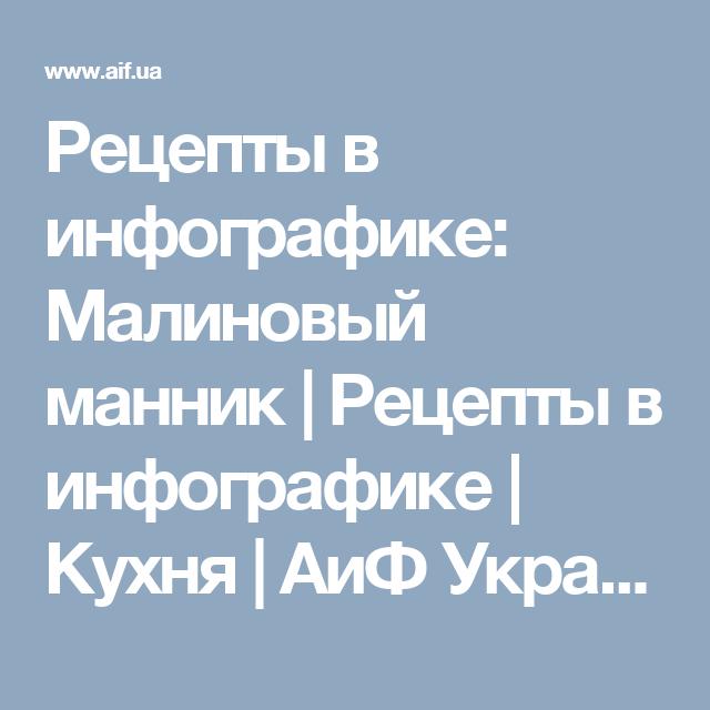 Рецепты в инфографике: Малиновый манник   Рецепты в инфографике   Кухня   АиФ Украина