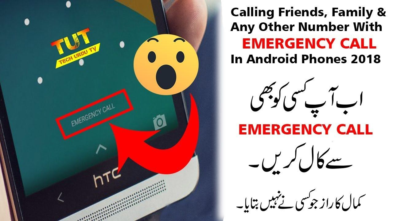 How To Call Any Personal Contact Number With Emergency