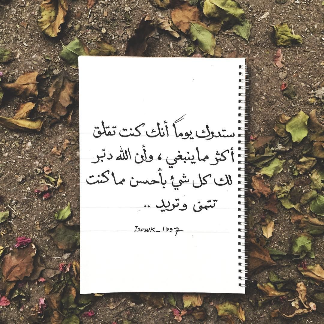 998 Likes 22 Comments وليد Iamwk 1997 On Instagram ستدرك يوما Some Quotes Quotations Cards Against Humanity