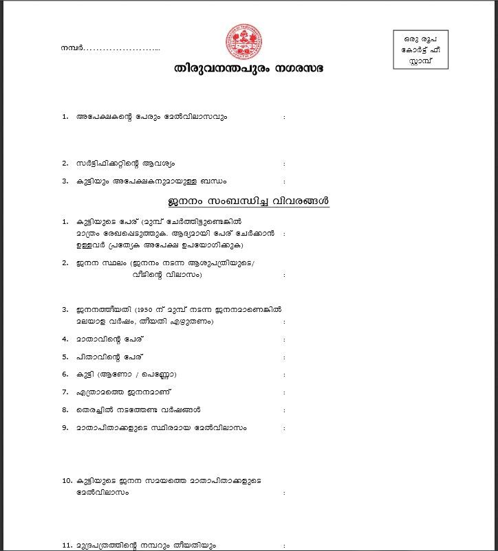 Birth Certificate Application Form  MalayalamTypography