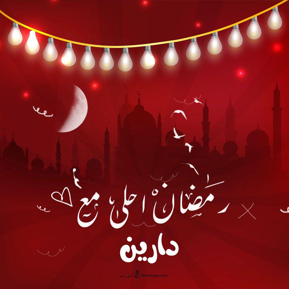 احلى صور رمضان احلى مع اسمك بطاقات معايدة شهر رمضان بالأسماء ٢٠٢١ In 2021 Ramadan Lantern Ramadan Poster